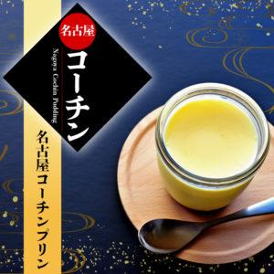 nagoyako-chin-Pudding